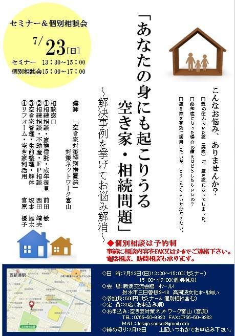 セミナーチラシ(2017-7-23).jpg