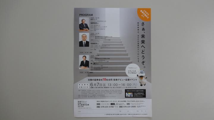 DSC01639.JPGのサムネイル画像
